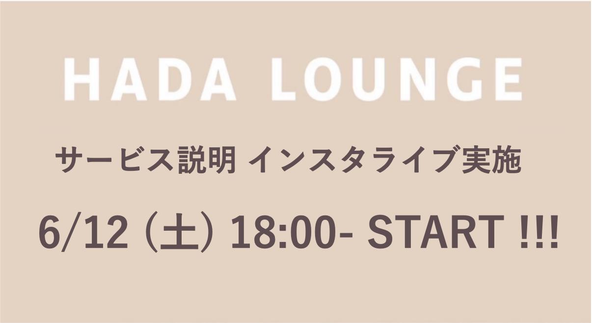 6/12(土) 18:00~ インスタライブのお知らせ