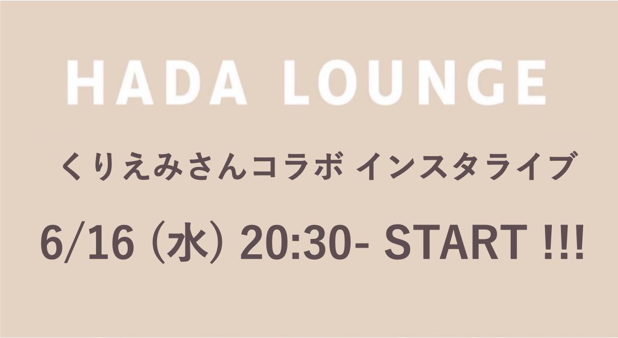 くりえみさん× HADA LOUNGE  インスタライブ実施しました♫