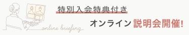特別入会特典付きオンライン説明会開催!
