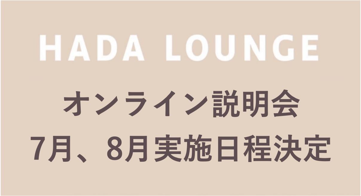 【特別入会特典付き】7月・8月 オンライン説明会の開催日程