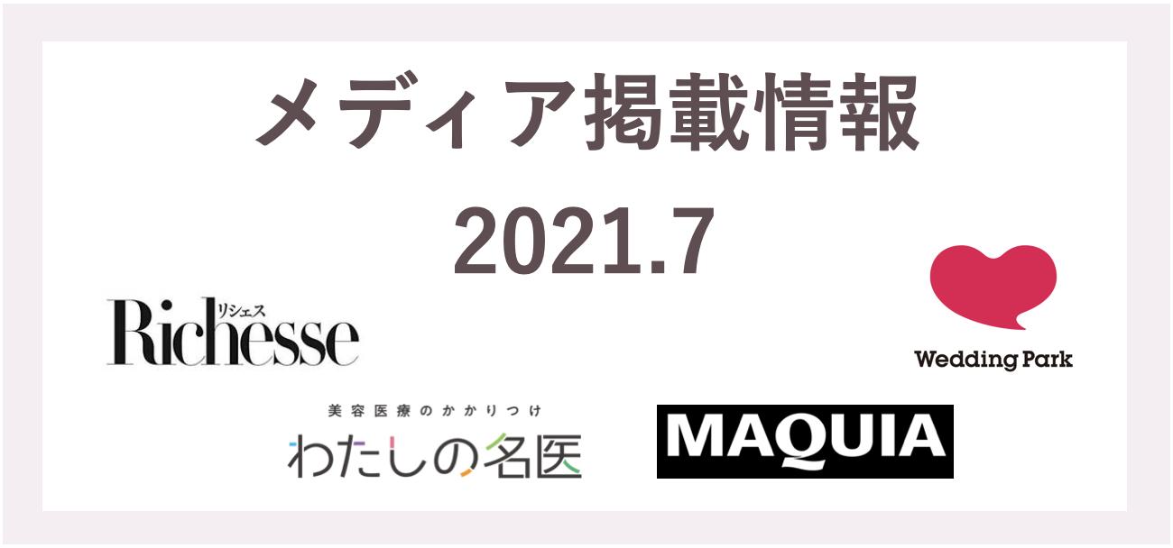 2021.7 ✳︎メディア掲載情報✳︎
